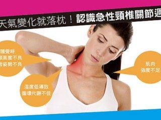 天氣變化就落枕!認識急性頸椎關節週圍炎
