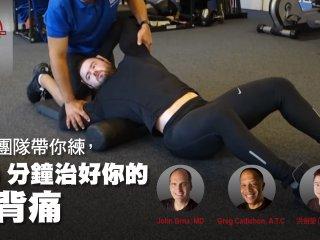 美國團隊帶你練,60分鐘治好你的下背痛!