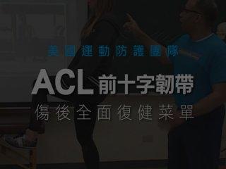 ACL前十字韌帶:傷後全面復健菜單 【線上課程】