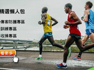 迎戰2019台北馬拉松—【馬拉松跑者系列精選懶人包】