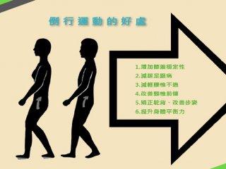 日本超夯倒行運動七大優點減少身體五種疼痛