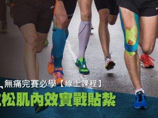 馬拉松肌內效實戰貼紮(Udemy線上課程)
