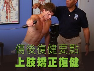 上肢肌群&姿勢矯正造成傷痛解決篇【線上課程】