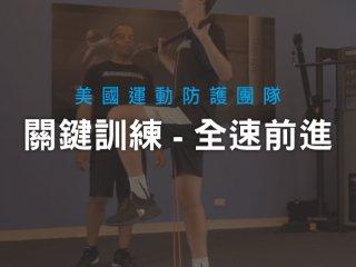 爆發力:競技、速度需要的訓練技巧馬上學!【線上課程】
