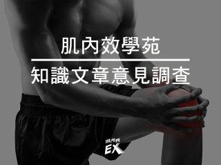 【肌內效學苑】知識文章意見調查