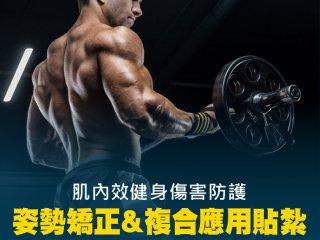 肌內效健身傷害防護:姿勢矯正&複合應用貼紮【線上課程】