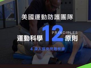 『影片』美國運動防護團隊 運動科學12原則—運動健身不受傷的關鍵!(搶先版)