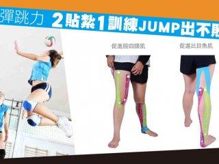 加強彈跳力 2貼紮1訓練JUMP出不敗戰績