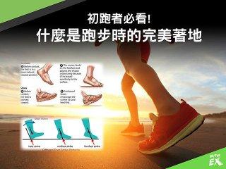 【初跑者必看】什麼是跑步時的完美著地?