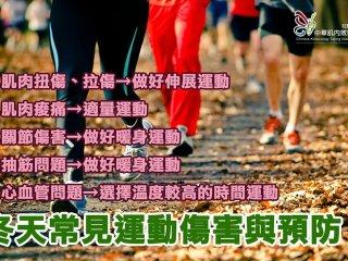 冬天比夏天容易受傷天冷常見的五大運動傷害