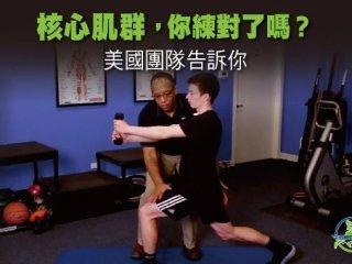 核心肌群,你練對的嗎?美國團隊告訴你【線上課程】