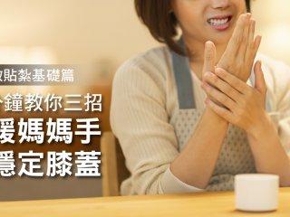 肌內效貼紮基礎篇-10分鐘教你三招舒緩媽媽手到穩定膝蓋