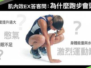 肌內效EX答客問 : 為什麼跑步會頭暈?