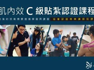 【2021】【肌內效C級貼紮認證課程】1/30-1/31 台北場