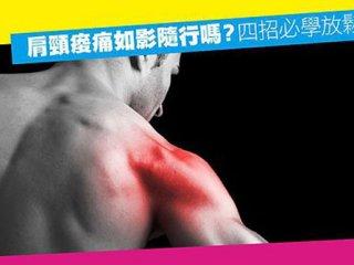 肩頸痠痛如影隨行嗎?四招必學放鬆法