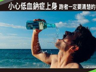 小心低鈉血症上身 跑者一定要清楚的補水原則