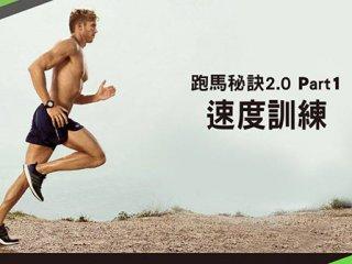 跑馬秘訣2.0 Part 1.速度訓練