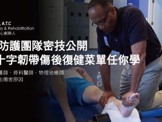 【影片】NBA防護團隊密技公開 獨家十字韌帶傷後復健菜單任你學