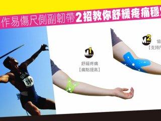 投擲動作易傷尺側副韌帶 2招教你舒緩疼痛穩定手肘