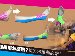 【籃球常見!腳踝扭傷怎麼貼?】