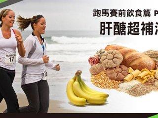 跑馬賽前飲食篇PART 2 肝醣超補法