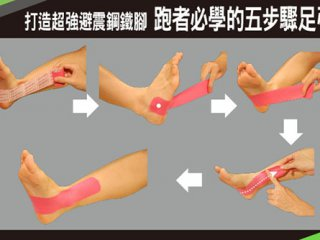 打造超強避震鋼鐵腳!跑者必學的五步驟足弓貼紮