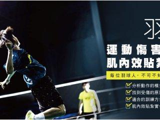 【2021】【運動傷害防護肌內效貼紮課程-羽球】6/19 高雄場