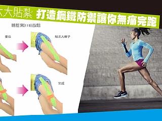 跑者六大貼紮 打造鋼鐵防禦讓你無痛完跑–上篇[ITB貼紮法]