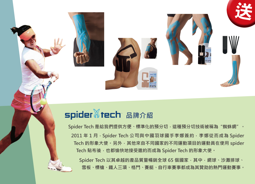 SpiderTech4